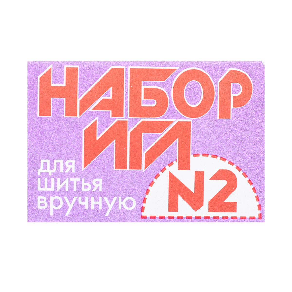 иглы для шитья вручную С27-275