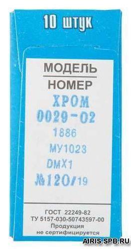 иглы ПШМ для оверлок-машин 0029-02 АРТ