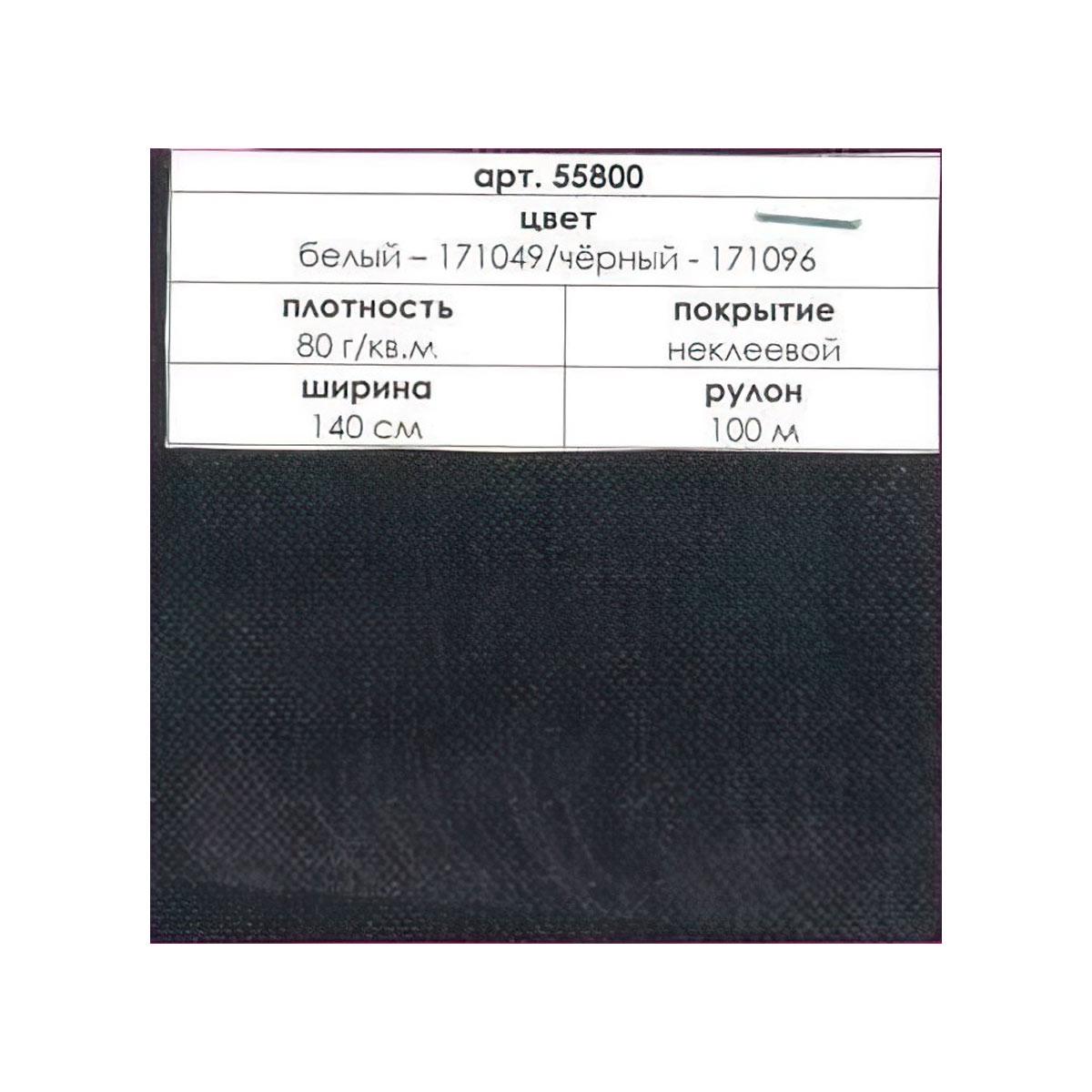 Флизелин не клеевой 80г/м 55800