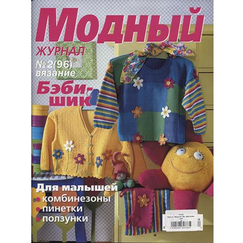 Журнал 'Модный' (№ 2(96)) Бэби шик