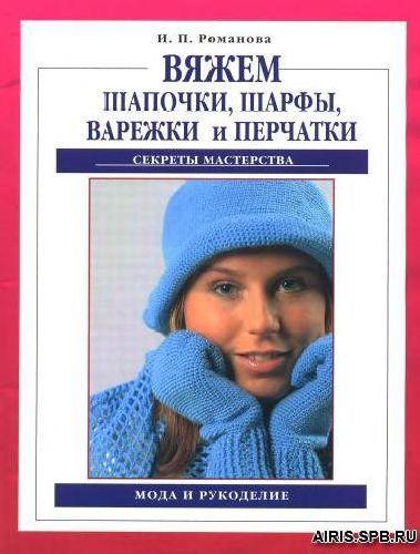 Журнал 'Вяжем шапочки, шарфы, варежки, перчатки'