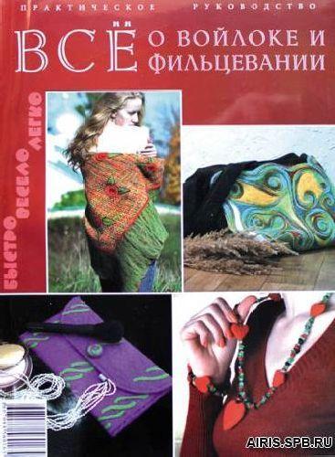 Альбом 'Все о войлоке и фильцевании' (Практич. рук-во)