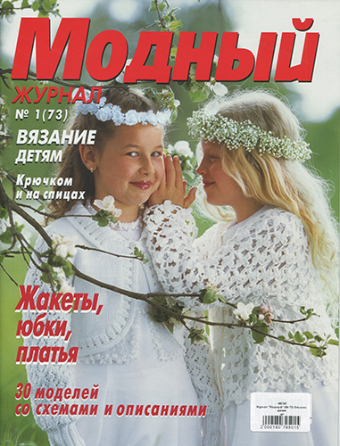 Журнал 'Модный' (№ 73) Вязание детям