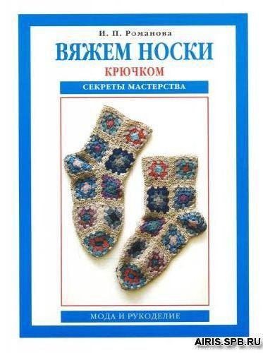 Журнал 'Вяжем носки крючком'