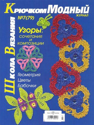 Журнал 'Модный' (№ 7(79)) Узоры: сочетания и композиции