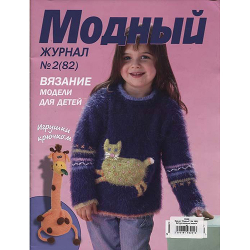 Журнал 'Модный' (№ 2(82)) Детские вязаные модели