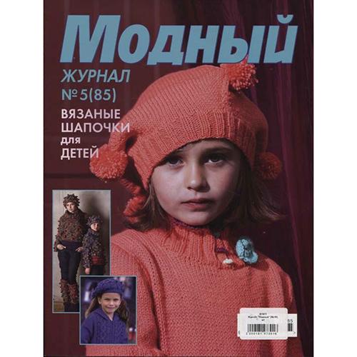 Журнал 'Модный' (№ 85) Вязаные шапочки для детей