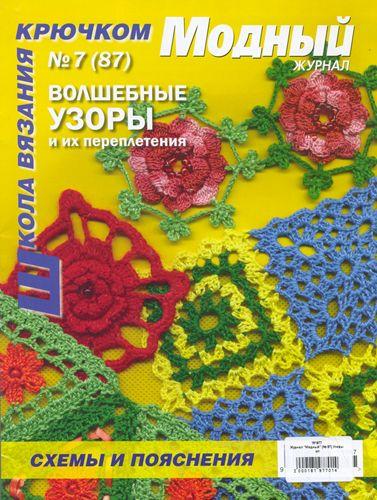 Журнал 'Модный' (№ 87) Узоры