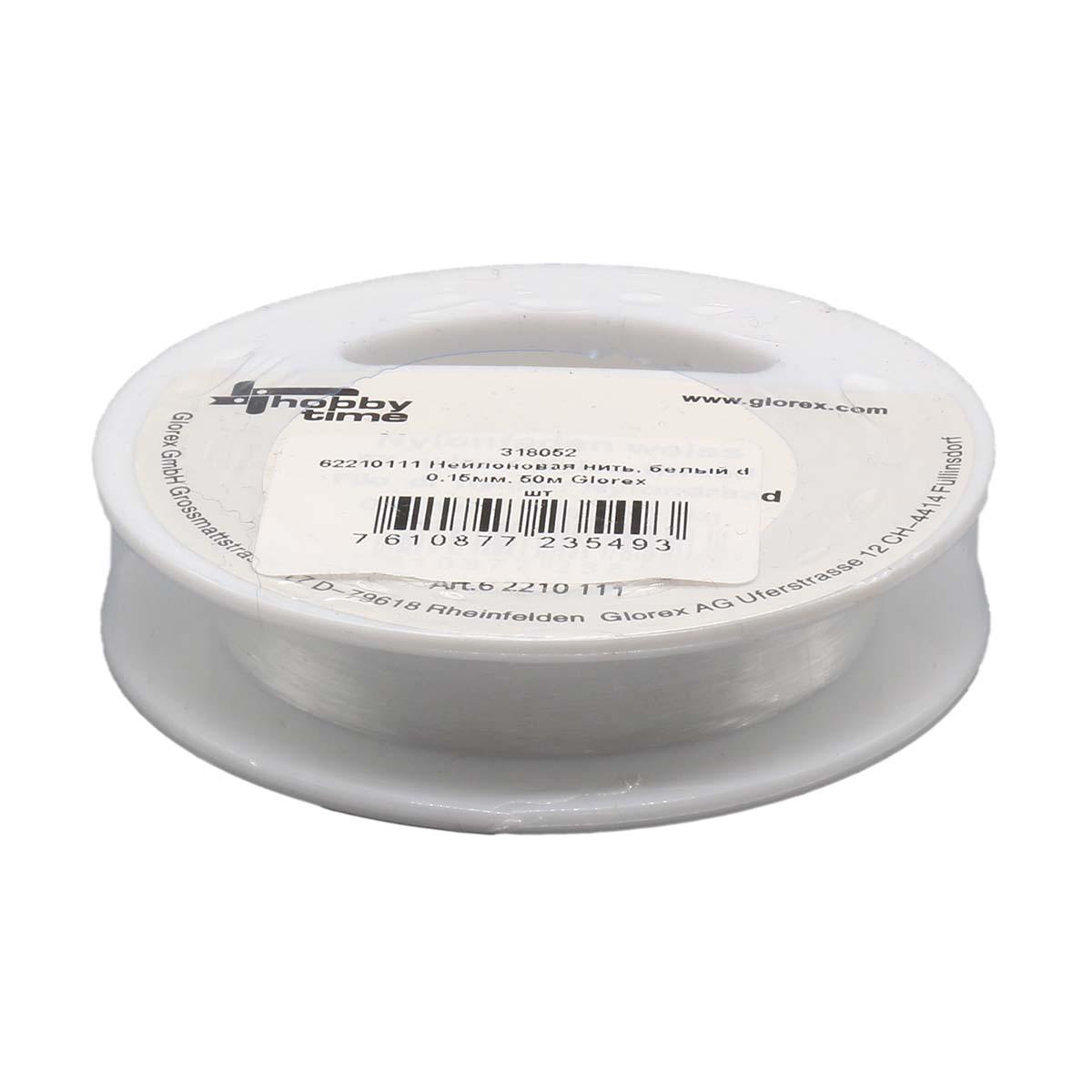 62210111 Нейлоновая нить, белый d 0,15мм, 50м Glorex