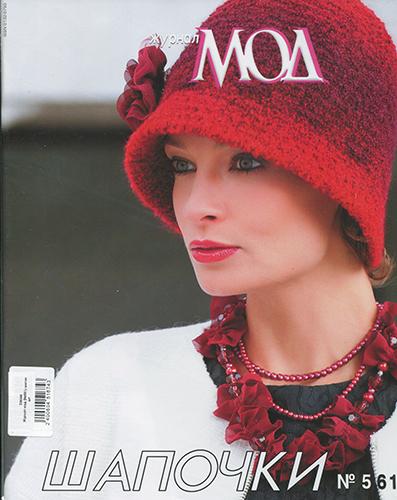 Журнал мод (№561) Шапочки