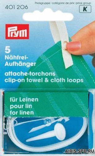 401206 Лямки с клипсой для полотенец, белый цв., для льняной ткани Prym