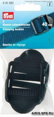 416392 Пряжка регулировочная с фиксатором, пластик, черный, 40 мм, упак./2 шт., Prym