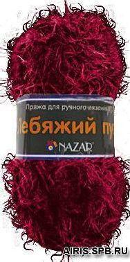 Пряжа NAZAR 'Лебяжий пух' (100%полиамид)