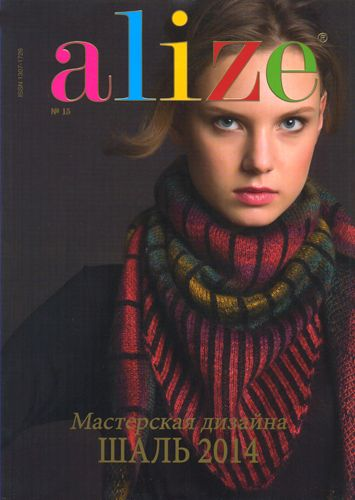 Журнал 'ALIZE magazine'
