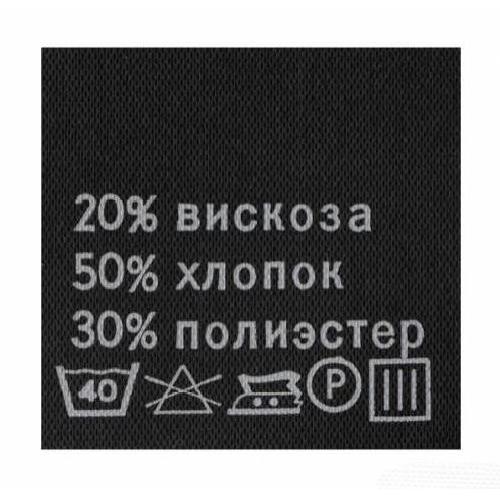 Этикетка-состав, черный, 30*30 мм, упак./100 шт.