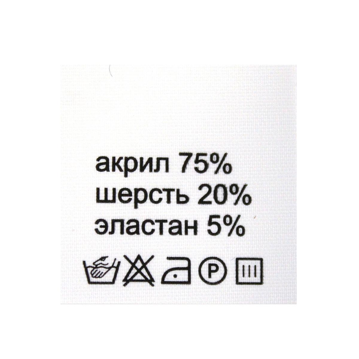 Этикетка-состав, белый, 30*30 мм, упак./100 шт.