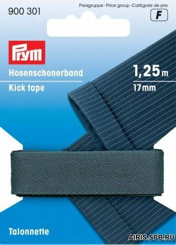 900301 Лента для обработки краев брюк темно-серый цв. Prym