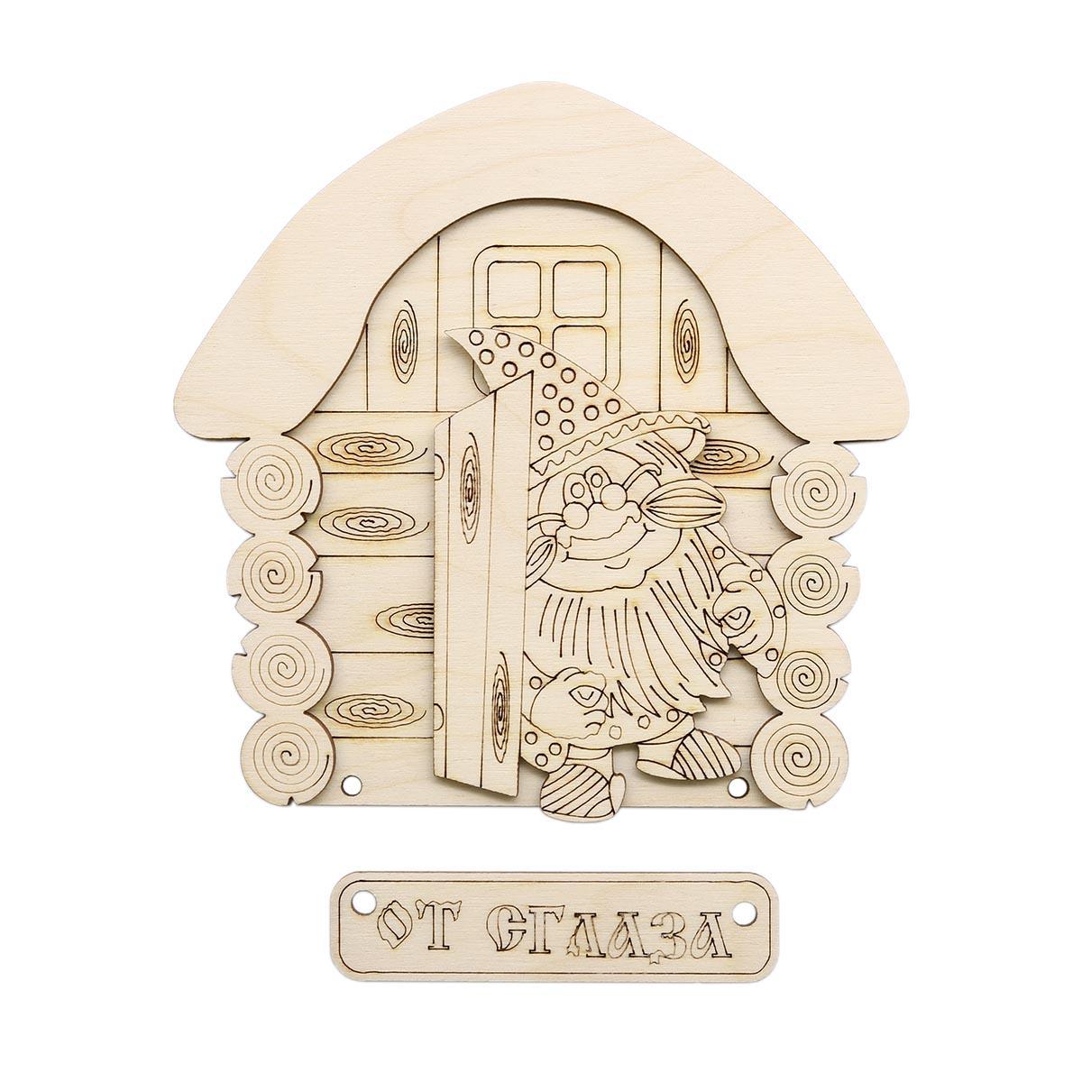 L-405 Деревянная заготовка оберег 'От сглаза', 15*15,5 см, 'Астра'