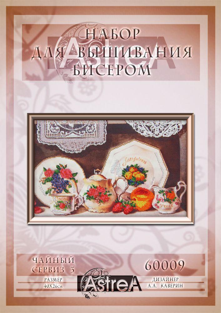 60009 Набор для вышивания бисером Astrea 'Чайный сервиз 3', 40х26 см