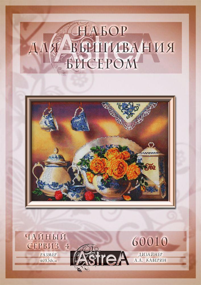 60010 Набор для вышивания бисером Astrea 'Чайный сервиз 4', 30х40 см