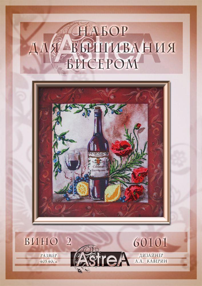 60101 Набор для вышивания бисером Astrea 'Вино2', 40х40 см