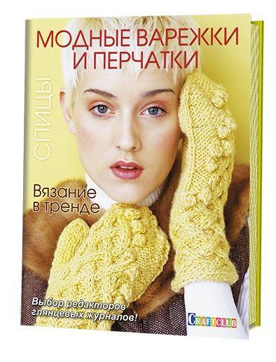Книга. Вязание в тренде: Модные варежки и перчатки. Спицы