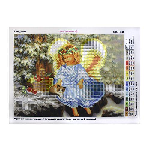 КБА-4007 Канва с рисунком для бисера 'В рождество', А4