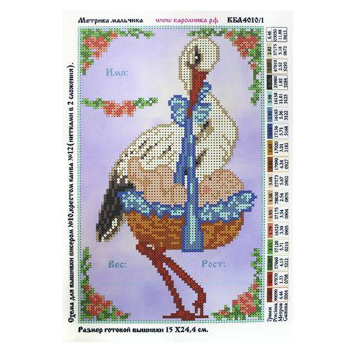 КБА-4010/1 Канва с рисунком для бисера 'Метрика мальчик', А4