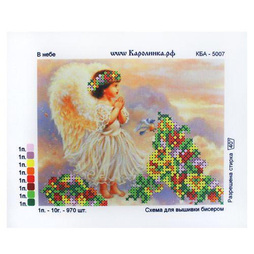 КБА-5007 Канва с рисунком для бисера 'В небе', А5