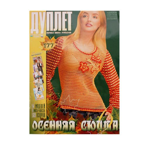 Журнал 'Дуплет' №177 Осенняя сюита