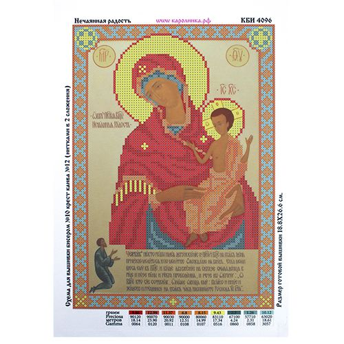 КБИ-4096 Канва с рисунком для бисера 'Нечаянная радость', А4