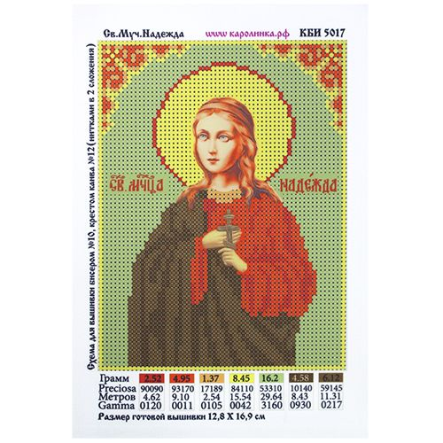 КБИ-5017 Канва с рисунком для бисера 'Св. Надежда', А5