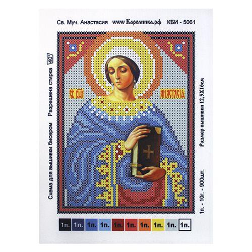 КБИ-5061 Канва с рисунком для бисера 'Мученица Анастасия', А5