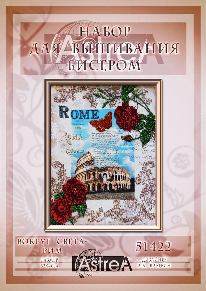 51422 Набор для вышивания бисером Astrea 'Вокруг света-Рим', 40х32 см