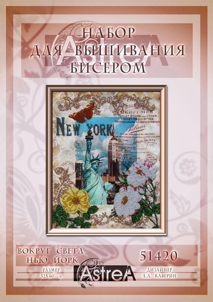 51420 Набор для вышивания бисером Astrea 'Вокруг света-Нью Йорк', 40х32 см