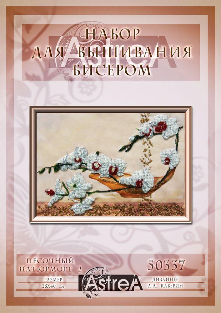 50337 Набор для вышивания бисером Astrea 'Песочный натюрморт 2', 40х28 см
