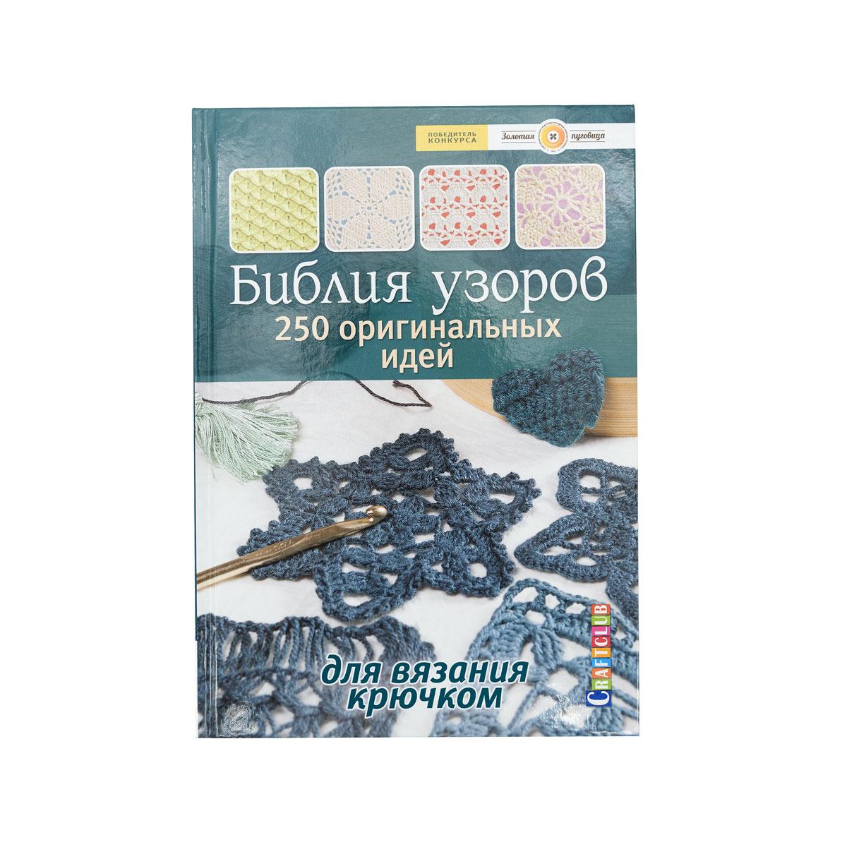 Библия узоров:250 узоров для вязания крючком(бирюзовая)