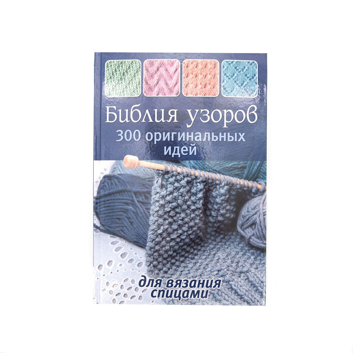 Библия узоров: 300 оригинальных идей для вязания спицами (синяя)