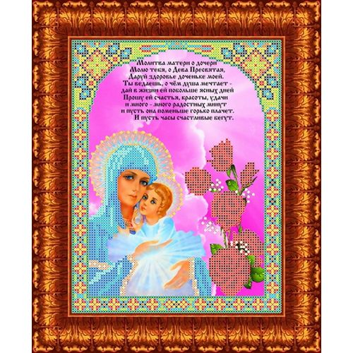 КБИ-4050/1 Канва с рисунком для бисера 'Молитва о дочери', А4