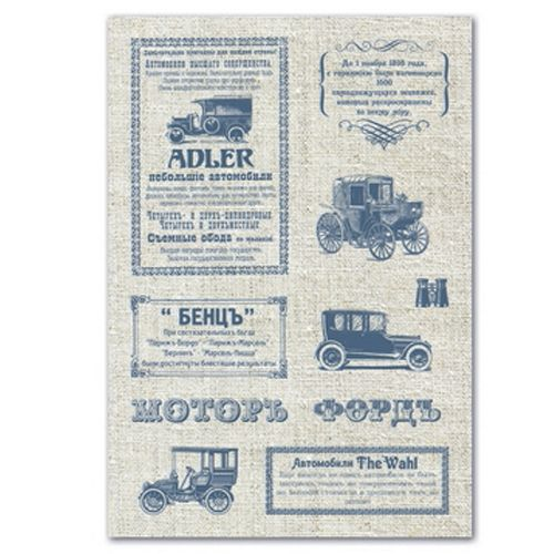 Тканевые льняные стикеры Авто Винтаж 2, 14*20см SCB530111