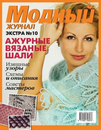Журнал 'Модный' Экстра №10 Шали