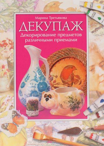 Декупаж. Декорирование предметов различными приемами (брошюра)