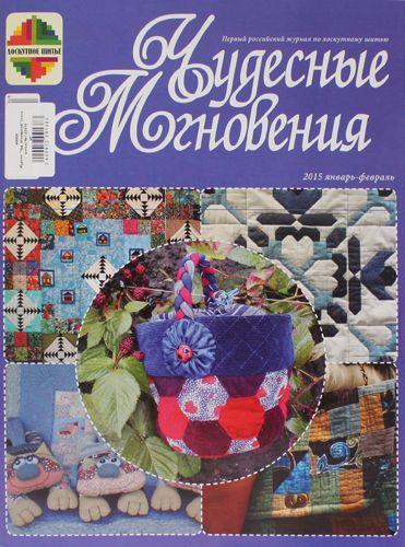 Журнал 'Чуд. мгновения' (лоск. шитье) №1-2/2015