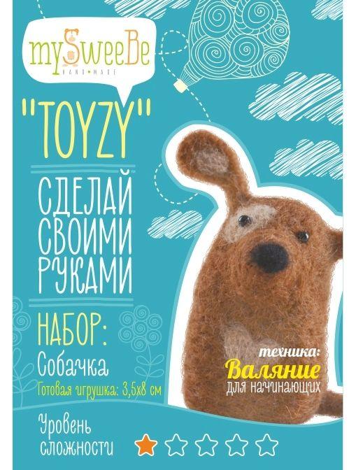 TZ-F005 Набор для валяния начальный 'Собачка' Toyzy