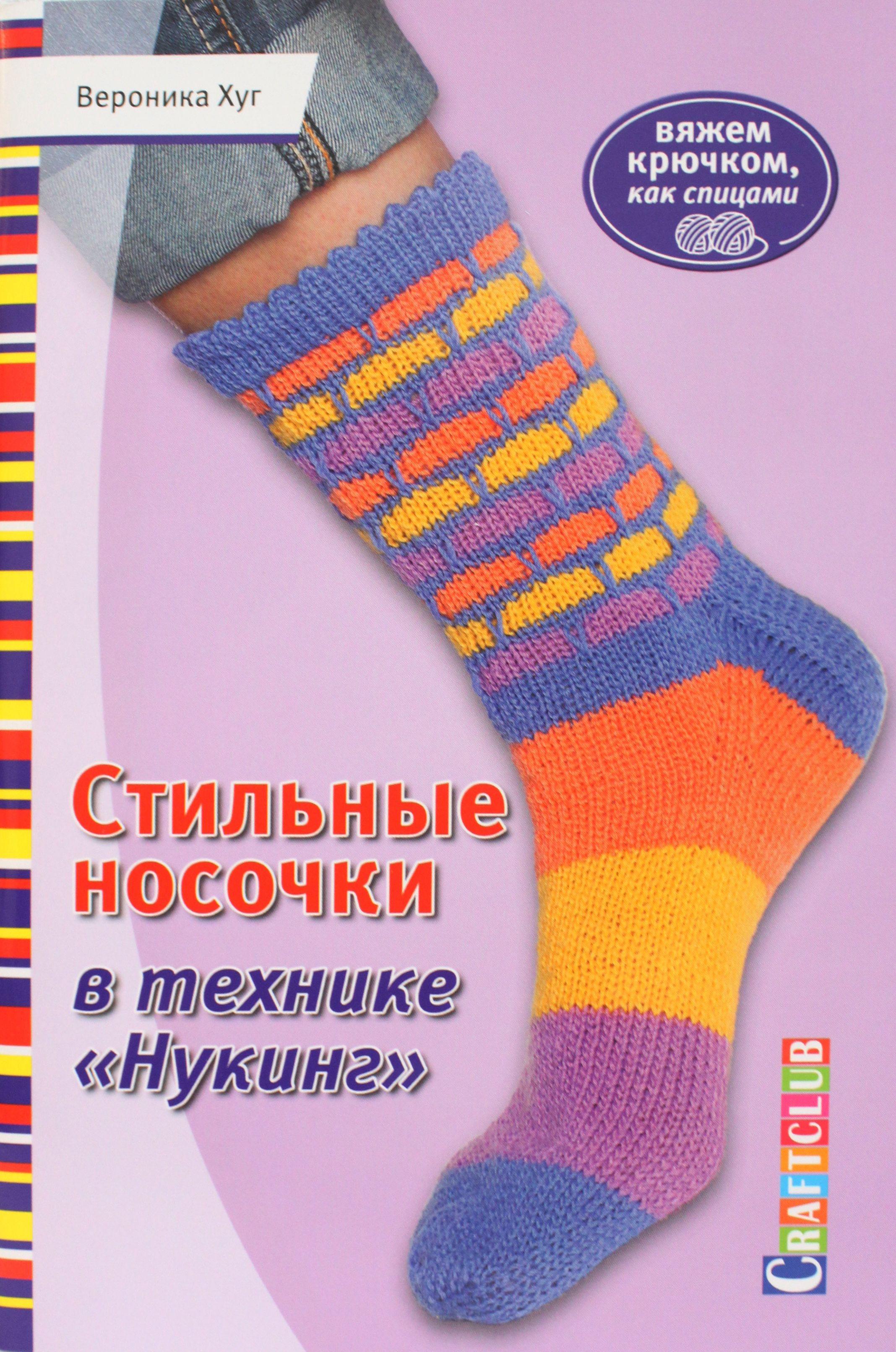 Стильные носочки в стиле 'Нукинг'