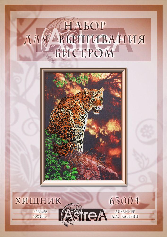 63004 Набор для вышивания бисером Astrea 'Хищник', 30х40 см фото