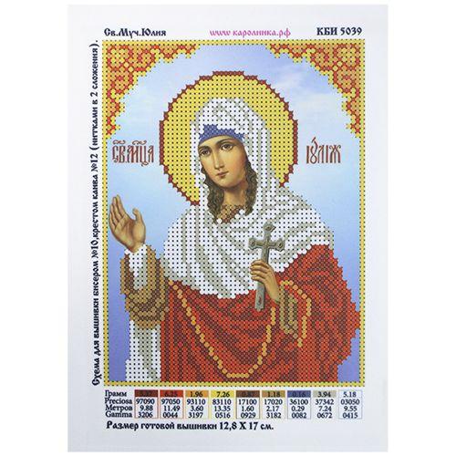 КБИ-5039 Канва с рисунком для бисера 'Св. Юлия', А5