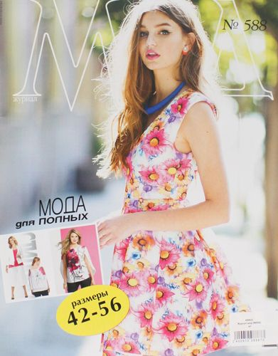 Журнал мод (№588) Мода для полных