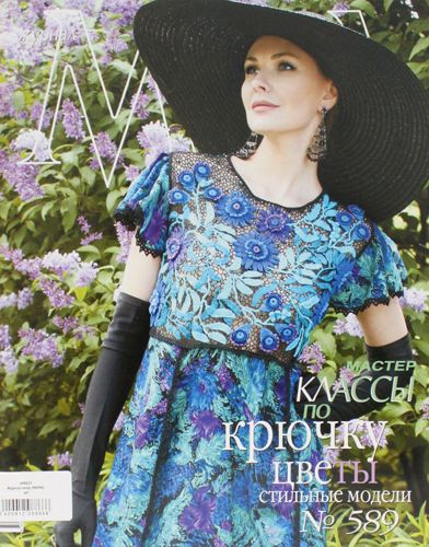 журнал мод 589 мастер классы по крючку интернет магазин Kolobugaru