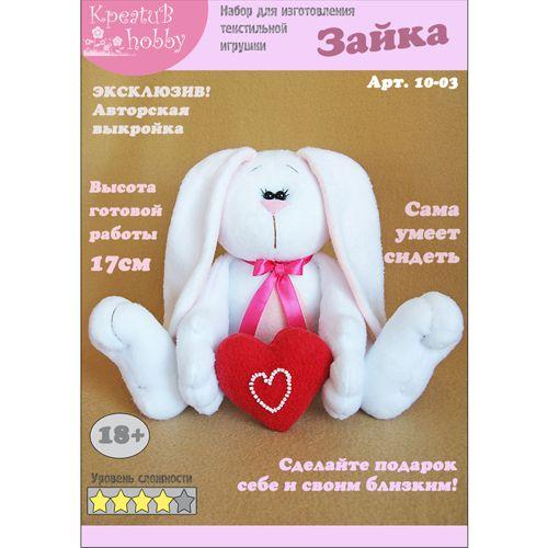 10-03 Набор для изготовления игрушки 'Зайчик'